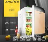 小冰箱20L迷你宿舍小型家用車載兩用冰箱制冷暖器單門式 愛麗絲精品igo
