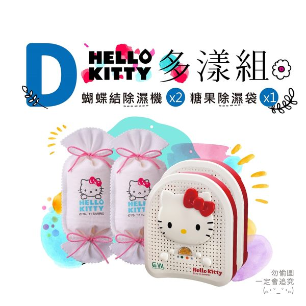 【新年優惠-D】Hello Kitty 粉紅小花無線除濕機兩台+長纖吸水紙盆兩組