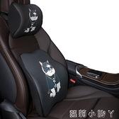 卡通汽車靠墊腰墊靠背腰部支撐車用座椅腰靠車載開車腰疼護腰神器 NMS蘿莉新品