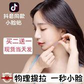 售完即止-瘦雙下巴女韓國網紅小臉貼V臉貼秒變瓜子臉貼神器化妝品9-8(庫存清出T)