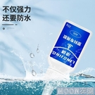 膠水強力萬能粘塑料專用膠耐高溫粘得牢超強防水粘鞋膠水沾 【快速出貨】