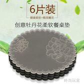 6片盒裝創意杯PVC茶硅膠防滑餐隔熱碗盤杯墊    LY5588『時尚玩家』