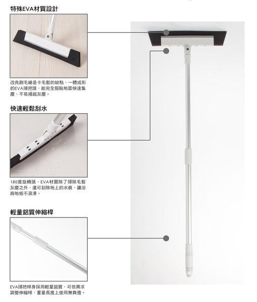 【好市吉居家生活】生活大師UdiLife C3265 hold好掃 伸縮EVA除塵掃 刮刀