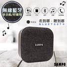 【SAMPO聲寶】多功能藍牙喇叭/音箱(CK-N1852BL)灰布紋設計