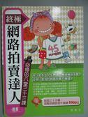 【書寶二手書T5/行銷_ZJM】終極網路拍賣達人必修的八堂三十三課_吉米王