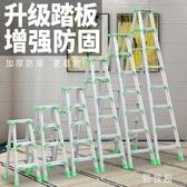 加厚加寬鋁合金人字梯家用梯子雙側工程梯折疊合梯登高梯閣樓梯凳QG27697 『優童屋』
