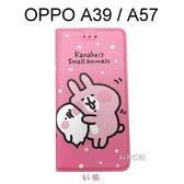 卡娜赫拉皮套 OPPO A39 / A57 (5.2吋)【正版授權】