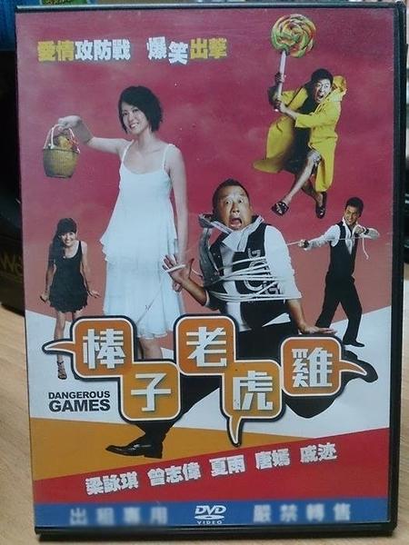 挖寶二手片-Y109-078-正版DVD-華語【棒子老虎雞】-曾志偉 梁詠琪 唐嫣(直購價)