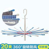 傘形尿布晾衣架新生嬰兒童幼兒尿片塑料毛巾摺疊式涼曬圓形多夾子 卡布奇诺