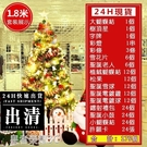 新北市現貨 聖誕樹1.8米豪華加密聖誕節商城裝飾套餐繽紛聖誕樹桌面擺飾 裝飾品 下單隔日達