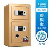 保險櫃保險箱家用型防盜指紋密碼全鋼大型辦公保險箱隱藏入墻入衣柜保險箱家用辦公室保險柜