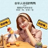 加油互懟人圣誕網紅鴨子沙雕玩具會學說話的復讀鴨機玩偶公仔正版6 幸福第一站