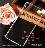 ☆愛思摩比☆HTC Desire 826 羽翼水晶保護殼透明保護殼硬殼保護套