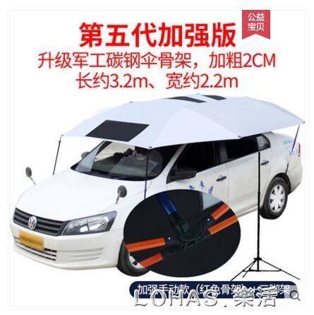 駕校教練汽車遮陽傘車頂摺疊全自動電動隔熱太陽傘專用防曬雨棚罩 樂活生活館