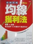 【書寶二手書T1/股票_HYX】趨勢預測一哥教你 均線獲利法:簡單75張圖..._小次郎講師