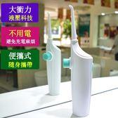沖牙機 牙喜LV180沖牙器 便攜式家用洗牙器潔牙器 水牙線家用沖牙洗牙機【快速出貨超夯八折】
