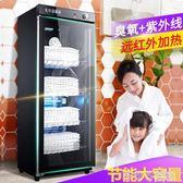 好太太毛巾消毒櫃美容院小型立式衣服紫外線消毒理發店商用 ATF 茱莉亞嚴選