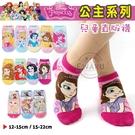 迪士尼 Disney 公主系列 艾莎/冰雪奇緣/蘇菲亞/愛麗兒/貝兒/白雪公主 兒童 直版襪 短襪 台灣製