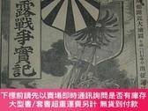 二手書博民逛書店清末侵華刊物罕見1904年日露戰爭實記第11編 松花江鐵橋 營口 記錄清末在東