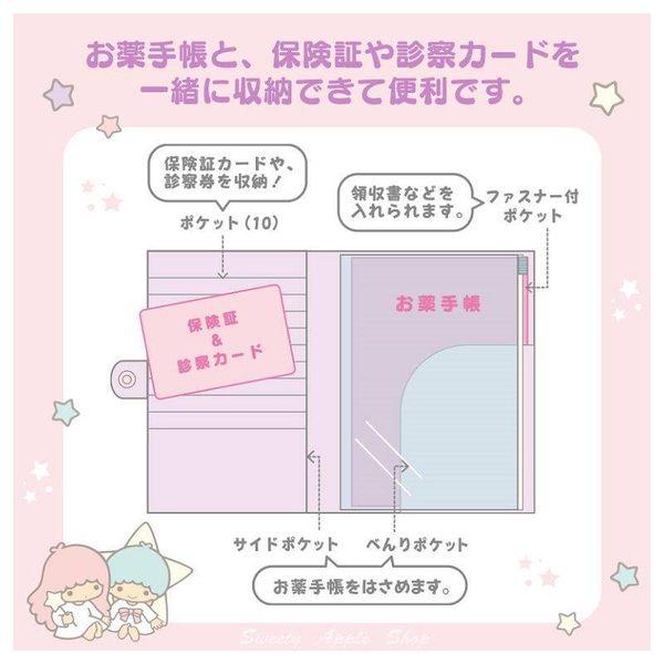 日本限定 雙子星 名片卡片手帳夾