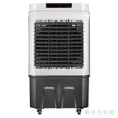 220V商用工業冷風機 立式風扇家用小型水空調扇商用單制冷移動水冷氣機 zh5576 『美好時光』