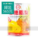 【台糖】鳳梨罐565g/罐,不含防腐劑...