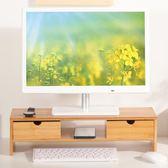 護頸顯示器增高架電腦支架底座桌面置物架桌上收納架子實木臺式竹RM