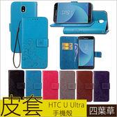 附掛繩 四葉草皮套 HTC U Ultra 手機殼 保護套 手機套 5.7 吋  磁扣 插卡 立體壓花 保護殼