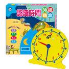 《牛津》認識時間時鐘寶盒《 認識時鐘 教具》