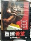 挖寶二手片-P17-246-正版DVD-電影【重建希望】-極富吸引力且動人的真實影像(直購價)