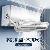 空調擋板 新款空調擋風板防直吹遮風板伸縮粘貼壁掛式冷氣出風口導風板