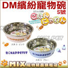 ◆MIX米克斯◆日本DoggyMan.犬用繽紛防滑不銹鋼碗【S】,可愛彩繪圖案,中小型犬專用