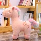 可愛彩虹獨角獸公仔網紅小馬寶寶毛絨玩具玩偶娃娃生日禮物送女生  萬聖節狂歡 YTL