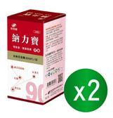 ▼港香蘭 納力寶膠囊 2盒組  (500mg×90粒) 納豆 長青保健品 實體店面 康富久久