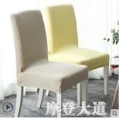 北歐餐桌椅子套罩通用家用簡約連體彈力萬能凳子套裝酒店椅墊坐墊『摩登大道』