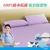 《枕套2件》100%防水MIT台灣製造吸濕排汗網眼枕套保潔墊【粉紫】