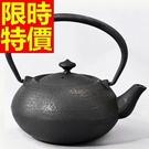 老鐵壺茶壺香醇雋永-入口滑順煮水泡茶喫茶日本鐵壺1款61i18【時尚巴黎】