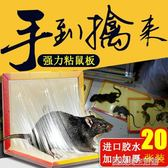 粘鼠板超強力大老鼠貼20張驅鼠滅鼠器夾藥捉抓老鼠籠家用捕鼠神器