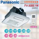 國際牌【FV-30BE1W】220V 無線遙控型 浴室暖風乾燥機 陶瓷