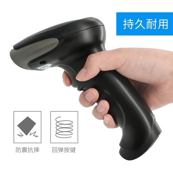 掃描槍一維二維條碼支付寶微信屏幕掃碼