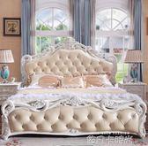 歐式床法式雙人床1.8米床實木1米5公主婚床簡歐主臥室雕花家具套QM 依凡卡時尚