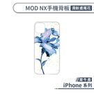 【犀牛盾】iPhone 7 / 8 / X系列 MOD NX手機殼背板 清新鳶尾花 不含邊框 防刮背板