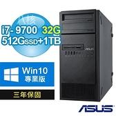 【南紡購物中心】ASUS 華碩 C246 商用工作站(i7-9700/32G/512G SSD+1TB/W10P/3Y)