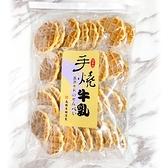 台灣 手燒牛奶風味煎餅 200g 牛奶煎餅 現貨 古早味 點心