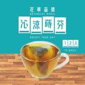 【花草巫婆】沁涼蒔芬 12入 /花茶/花草茶-PA11SDA211