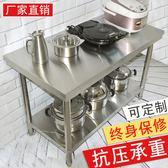 不銹鋼工作臺家用雙層廚房專用操作臺切菜臺桌子長方形商用打荷臺