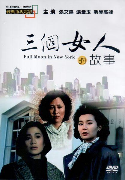 經典重現電影 三個女人的故事 DVD (音樂影片購)