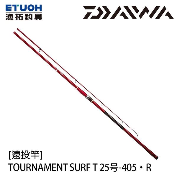 漁拓釣具 DAIWA TOURNAMENT SURF T 25-405.R [遠投竿]