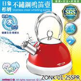 【Zushiang 日象】ZONK-01-25SPR 2.5公升彤妍不鏽鋼鳴笛壺【全新原廠公司貨】
