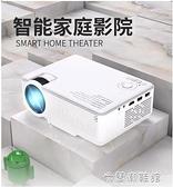 投影儀 安可兒手機投影儀家用高清投墻智能無線wifi家庭影院投影機迷你 快速出貨